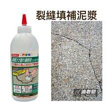 日本製水泥屋頂/陽台/地面 裂縫填補泥漿600g 灰色 強化水泥及特殊樹脂 直接使用 手擠瓶 油老爺快速出貨