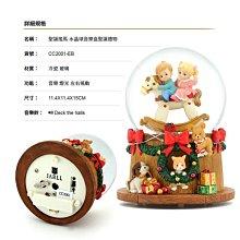 讚爾藝術 JARLL~聖誕搖馬 水晶球音樂盒  (CC2001)【天使愛美麗】聖誕 擺飾 聖誕禮物 (現貨+預購)
