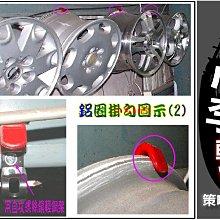 【 桃園 小李輪胎 】 鋁圈 鋼圈 專用 掛勾 方便 實用 好用 省空間 安裝 簡單 掛上 取下 方便 展示 歡迎詢問