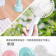 現貨!USB手持電風扇 贈底座+掛繩 三段式風速 迷你風扇 隨身風扇 手拿電風扇 桌扇 立扇 靜音風扇 #捕夢網