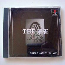 PS THE 麻雀 (PS2可玩) SIMPLE 1500系列 Vol.1