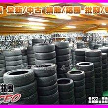 【桃園 小李輪胎】 245-45-18 中古胎 及各尺寸 優質 中古輪胎 特價供應 歡迎詢問