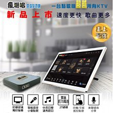 【瘋潮唱】最新智能小愛點歌主機+21.5吋觸控螢幕~超越KTV等級~不必擔心硬碟容量新歌線上隨時更新
