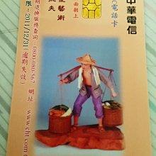 中華電信電話卡皮塑藝術-挑夫(舊)