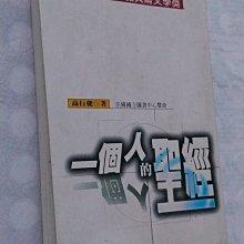 【Apr20f】《一個人的聖經》高行健 著/榮獲2000年諾貝爾獎文學獎│聯經│2000年初版5刷│少數內頁有劃記│七成