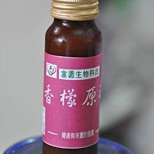 宋家奇楠沉香laiotwshenmonjuice.1號.香檬汁.直接壓榨萃取而成.歐吉納哇誇讚的原味超濃縮果汁