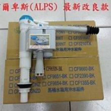 HCG 和成 原廠 阿爾卑斯系列 馬桶專用水箱零件進水器 CF9650N-BK  CF8403 CF8400 CF801