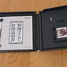 【小蕙館】NDS ~ 數陣對戰 (純日版)