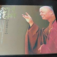 110520 佛教音樂] 吉祥如意  心定和尚 唱頌 (未拆封)