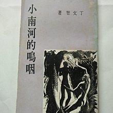 [文福書坊] 小南河的嗚咽-丁文智著-民國59年初版-藍燈出版社-無註記、書脊略破損