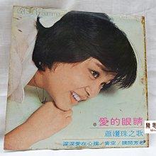【聞思雅築】【黑膠唱片LP】【00084】蕭孋珠之歌---愛的眼睛、深深愛在心裡