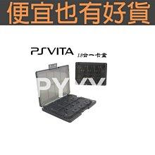 PSV 卡帶盒 PSVITA PS VITA 卡帶盒 18入 (14片遊戲卡+4片記憶卡)