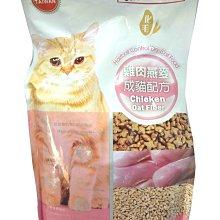 貓飼料 海鮮燕麥/雞肉燕麥 1.5KG(成貓用乾糧)