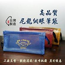 (台灣製) 高品質網眼小收納包 衝評3個再8折 筆袋 旅遊收納包 洗漱包 居家收納小包