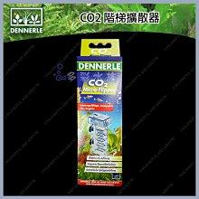 台北►►多彩水族◄◄DENNRLE丹尼爾《二氧化碳CO2階梯 擴散器 / Micro》療癒系 細化器、溶解器,水草造景
