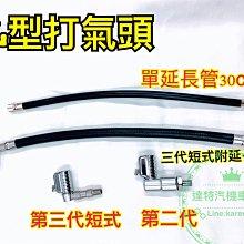 小米打氣機延長管 90度 打氣頭(第三代)L型打氣頭 打氣錶 小米打氣機轉接頭管 輪胎 打氣量壓錶 三用錶 小米充氣寶