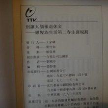 【愛悅二手書坊 02-39】別讓大腦領退休金-銀髮族生活第二春生涯規劃 劉曉亭