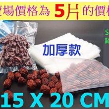 【極品生活】買越多越便宜~15x20CM食品級網紋真空袋5片 紋路真空袋 真空包裝袋 壓紋袋 真空保鮮機 SGS認證