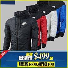 特價促銷 Nike 耐吉 風行者 運動外套 風衣外套 防風防水運動服 男女訓練外套 學生外套 衝鋒衣 防水透氣 風衣