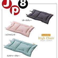 JP8空運 日本Leander high chai 純棉寶寶餐椅座墊 三色 價格每日異動請問與答詢