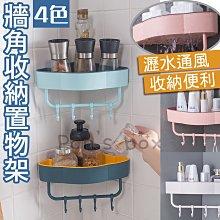 浴室牆角置物架 KG203 掛式置物架 牆角 角落 三角置物架 置物架 浴室角落置物 三角收納 免釘免鑽