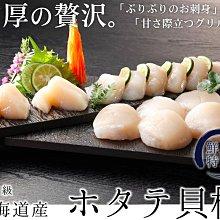 【禧福水產】日本北海道生食4S級干貝/帆立貝柱◇$特價199元/180g/10顆◇頂級食材日本料理居酒屋餐廳團購可批發