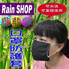 Rain SHOP抗菌消臭竹炭口罩套*4個100 抗菌除臭 高透氣 可水洗 預防飛沫傳染 現貨充足 台灣製