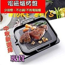 台灣24H現貨 韓式電磁爐黑款烤盤麥飯石烤盤家用不粘無煙烤肉鍋電烤盤鐵板燒 中秋節禮物
