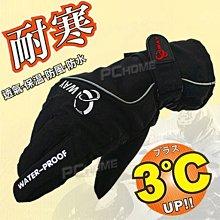 專利雨刷 防水手套 WAY JYG-002 機車手套 專利雨刷手套 防風 防寒 保暖|23番 超商貨到付款 可自取