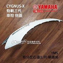 YC騎士生活_YAMAHA山葉原廠 側蓋 車殼 勁戰三代 CYGNUS-X 左側蓋 右側蓋 新勁戰 3代 1MS 單邊裝