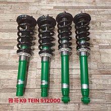 【品太】AA405-(保固四個月) 雅歌 K9 TEIN 高低軟硬可調避震器 極新品 整新品