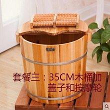 {興達1689}「35CM木桶+蓋+按摩輪」高杉木泡腳木桶足浴桶洗腳盆木桶泡腳木盆節水型TCQ
