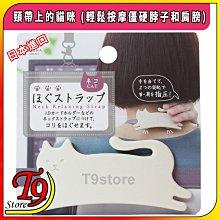 【T9store】日本進口 頸帶上的貓咪 (輕鬆按摩僵硬脖子和肩膀)