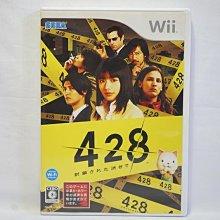 日版 Wii 428 被封鎖的涉谷