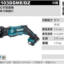 牧田 makita 12V 手提軍刀鋸 JR103D 附電池 4.0Ah*2 + 充電器*1 JR103DSME
