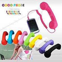 COCO Phone 復古電話筒/3.5mm/APPLE IPHONE 6 PLUS/6/5/5S/5C/4/4S/6S