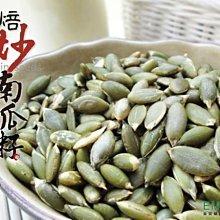 【手工焙炒南瓜籽】《EMMA易買健康》用感情手工焙炒.將南瓜籽潛在香氣激出.超讚的唷!