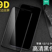 閃魔 2片裝 iphone12 9D全屏 iPhone全系列抗指紋玻璃貼