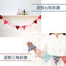 (現貨)派對彩旗 心形 三角 房間裝飾 紙彩旗 生日節慶聚會紙質裝飾品 派對裝飾 拉旗