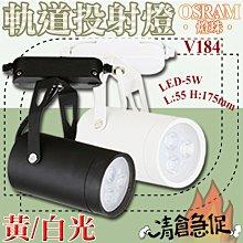 §LED333§(33HH26424/5) 軌道木頭元素投射燈 E27*1光源另計 黑白兩色 可搭配LED燈泡