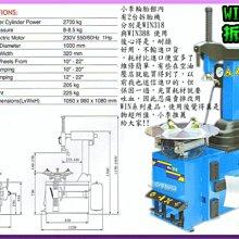 【小李輪胎】WIN318 輕型 汽車 輪胎 拆胎機 有風暴 台灣製造 原廠免運送到府免費安裝
