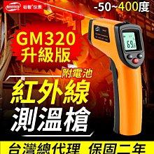 【傻瓜批發】標智(GM320)紅外線測溫槍 標準型 台灣總代理保固二年 雷射測溫儀 溫度計 板橋現貨