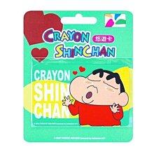 CRAYON SHINCHAN蠟筆小新露屁屁啾咪啾咪悠遊卡(2張不分售)