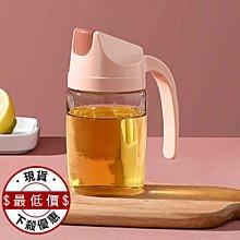 油瓶 玻璃油壺 自動掀蓋 油罐 300ML 玻璃瓶 可回油 防漏油罐 醬油瓶 分裝罐 ♣生活職人♣ 【Q086】