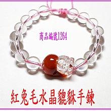 金鎂藝品店【紅兔毛水晶貔貅手鍊】編號1264/貔貅滿5000元送專用精油