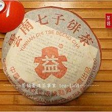 [茶韻]勐海/大益茶廠-2003年-7572-熟餅 實體店面~買物更安心優質茶樣30g
