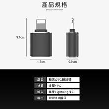 iPhone OTG轉接器 Lightning轉USB 接滑鼠 鍵盤 隨身碟 蘋果轉usb otg 蘋果otg