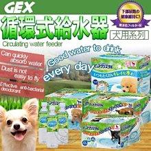 【🐱🐶培菓寵物48H出貨🐰🐹】GEX》犬用 循環式給水器 (小型犬-超省水) 2.3L 特價850元(限宅配)