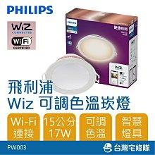 飛利浦 WIZ 可調色溫崁燈 15公分 17W PW003─台灣宅修隊17ihome