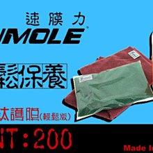 *狗狗的雜貨店*Sumole氟素鈦護膜(輕鬆版本)-送3M級小魔布1條 機車適用 摩托車也需車腊的保護與撥水性 Q